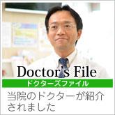 ドクターズファイルへのリンク